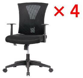 【 法人格限定 】 オフィスチェア 4脚セット TN-807A 背メッシュチェア 【 肘付き 】 【 ランバーサポート付き 】 【 ブラック色 】 【 組立品 】 【 短納期 】 事務用回転椅子 事務イス ニシキ工業