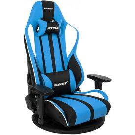 AKRACING(エーケーレーシング) ゲーミング座椅子 極坐(ぎょくざ)[ブルー色][可動肘付][リクライニング][座面回転][組立家具]オフィス,SOHO,ご自宅,eスポーツ向け(Gyokuza V2 Gaming Floor Chair(Blue))