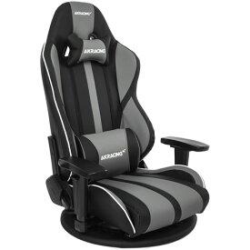 AKRACING(エーケーレーシング) ゲーミング座椅子 極坐(ぎょくざ)[グレー色][可動肘付][リクライニング][座面回転][組立家具]オフィス,SOHO,ご自宅,eスポーツ向け(Gyokuza V2 Gaming Floor Chair(Grey))