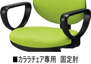 関家具 オフィスチェア カララ専用 固定肘[Karara][ブラック][お客様取付け]※チェアは商品に含まれておりません