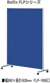 トヨセット フレックスパネル Belfix FLPシリーズ 1連タイプ(単独タイプ) FLP-1609□[900W×1630Hmm][スリム&軽量][キャスター付][受注生産][お客様組立]オフィス,SOHO,事務所,工場,会議室,医療・福祉施設,病院,公共施設,学校,学習塾向け