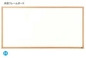 内田洋行 木目フレームボード 3×6型 ホワイトタイプ 【 W1808×D88×H911 】 【 ホワイト色 】 【 付属品 : つり金具2個付き 】 【 マグネット装着可能 】 【 完成品渡し 】 【 取付 : お客様作業 】 オフィスボード