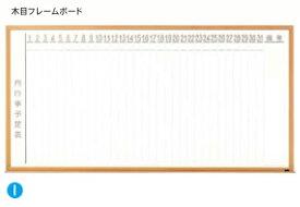 内田洋行 木目フレームボード 3×6型 月予定縦書きタイプ 【 W1808×D88×H911 】 【 ホワイト色 】 【 付属品 : つり金具2個付き 】 【 マグネット装着可能 】 【 完成品渡し 】 【 取付 : お客様作業 】 オフィスボード