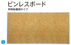 内田洋行 ピンレスボード 特殊粘着剤タイプ PL-34 【 W1210×D20×H910 】 【 粘着効果 : 張り替え回数 約500回 】 【 完成品渡し 】 【 取付 : お客様作業 】 オフィスボード