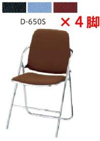 内田洋行 折りたたみチェア D-650S 同色4脚セット 【 選べる背座カラー 全3色 ビニールレザー張り 】 【 折りたたみ厚 137mm 】 【 折りたたみ高 830mm 】 【 完成品渡し 】 ウチダ 折りたたみイス 折りたたみ椅子