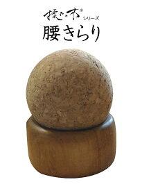 揉みの木シリーズ『腰きらり』 腰マッサージ器 腰つぼ押し