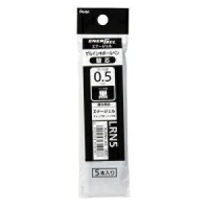 エナージェル多色替芯0.5 黒 XLRN5H-A 10