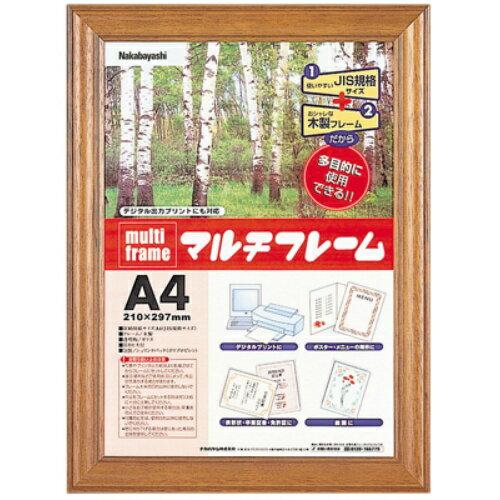 【ナカバヤシ】 マルチフレーム 額 木製A4 フ-PW-A4 【掲示用品】 【フレーム・額縁】