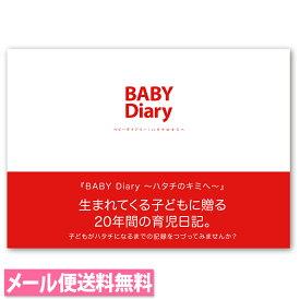 【メール便送料無料】 BABY Diary〜ハタチのキミへ〜 20年間の育児日記 A5サイズ ハードカバー 【株式会社ディレクターズ】【赤ちゃん/出産祝い/育児記録/ベビーダイアリー/育児ダイアリー】