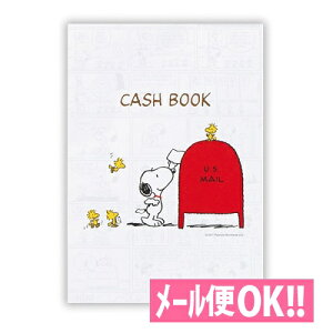 メール便対応 スヌーピー 毎日手軽につけられるキャッシュブック 家計簿 おこづかい帳 EFK-619-473 【日本ホールマーク】 【手帳/かわいい/キャラクター/ダイアリー】