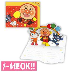 アンパンマン 飛び出すグリーティングカード(多目的) 立体カード スタンド EAR-629-656 【日本ホールマーク】 【メッセージカード/誕生日カード/バースデーカード/誕生祝い【メー