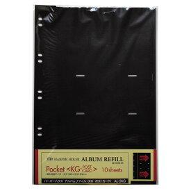 【セキセイ】 補充用替台紙 KG・ポストカード ブラック AL-5KG-60 【アルバム】 【アルバム替台紙(リフィル)】【ポイント10倍】