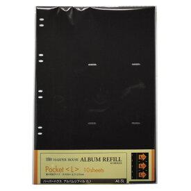 【セキセイ】 補充用替台紙 Lサイズ ブラック AL-5L-60 【アルバム】 【アルバム替台紙(リフィル)】【ポイント10倍】