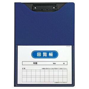 【セキセイ】 回覧板 発泡美人 A4 ネイビーブルー FB-2088-15 【ファイル】 【穴をあけずにとじるファイル】