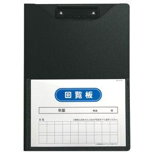 【セキセイ】 回覧板 発泡美人 A4 ブラック FB-2088-60 【ファイル】 【穴をあけずにとじるファイル】