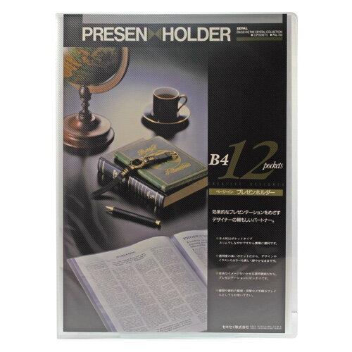 【セキセイ】 ページイン プレゼンホルダー B4-S クリア PAL-703-90 【ファイル】 【ホルダー】