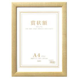 【セキセイ】 セリオ 木製賞状額 ナチュラル A4 SRO-1085-00 【賞状額縁】
