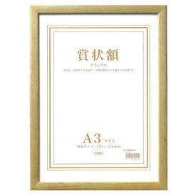 【セキセイ】 セリオ 木製賞状額 ナチュラル A3 SRO-1087-00 【賞状額縁】