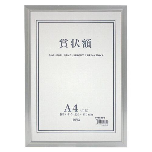 【セキセイ】 セリオ アルミ賞状額 A4 SRO-1325-00 【賞状額縁】