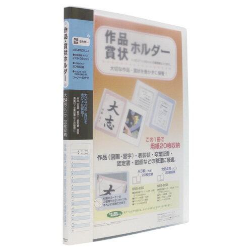 【セキセイ】 賞状ホルダー 大B4 ブルー SSS-200-10 【ファイル】 【ホルダー】