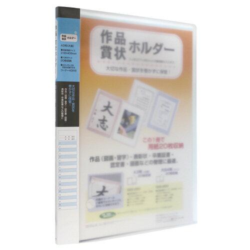 【セキセイ】 賞状ホルダー A3 ブルー SSS-230-10 【ファイル】 【ホルダー】