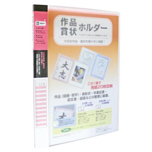 【セキセイ】 賞状ホルダー A3 ピンク SSS-230-20 【ファイル】 【ホルダー】