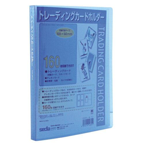 【セキセイ】 トレーディングカードホルダー タテ入れ ブルー TCH-2412-10 【ファイル】 【ホルダー】【ポイント10倍】