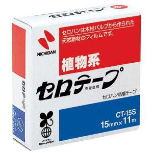 【J-532019】【ニチバン】セロテープ CT-15S 15mm×11m【テープ類】