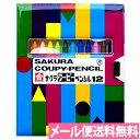 【メール便送料無料】【サクラクレパス】 色鉛筆 クーピー 12色 ソフトケース入り FY12-R1 【イラスト/デザイン…