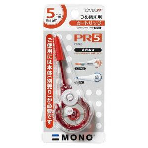 【J-279102】【トンボ鉛筆】修正テープ モノPXNカートリッジ CT-PR5【修正テープ】