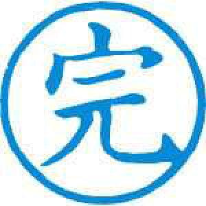 【J-454978】【シヤチハタ】簿記スタンパー X-BKL-30 完 藍【印章・印鑑】
