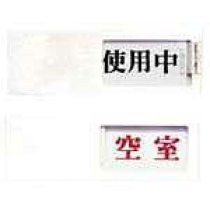【J-145790】【光】プレート UP50-3 使用中⇔空室 白【店舗用品】