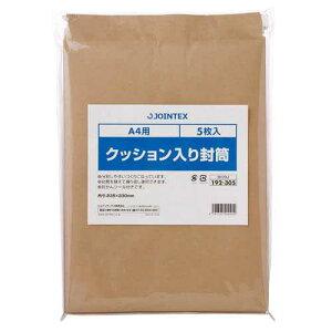 【J-240073】【ジョインテックス】クッション入り封筒 A4 100枚 B123J-100【梱包・包装】