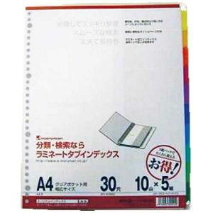 【J-384443】【マルマン】ラミネートタブインデックス10山5組LT3010F【ファイルリフィル】