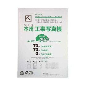 【J-329346】【ピジョン】工事写真帳 A-L6W セット 再生紙G【カメラ・フィルム】