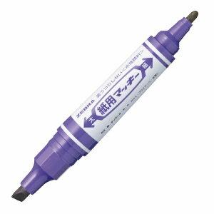 【J-299774】【ゼブラ】紙用マッキー WYT5−PU 紫【水性マーカー】