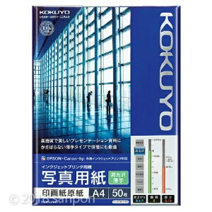 【コクヨ】 IJP用写真用紙 印画紙原紙 高光沢・薄手A4 50枚  KJ-D13A4-50