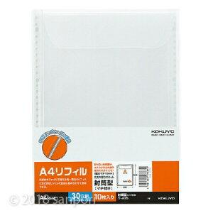 【コクヨ】 クリヤーブック替紙封筒型(マチ付き)A4縦30穴対応10枚  ラ-A35
