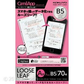 【コクヨ】 ルーズリーフ<CamiApp>B5A罫70枚 ノ-CA836A