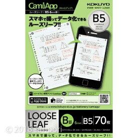 【コクヨ】 ルーズリーフ<CamiApp>B5B罫70枚 ノ-CA836B