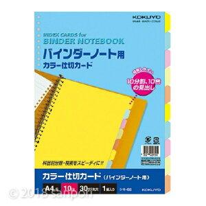 【コクヨ】 カラー仕切カードバインダーノート用A4縦30穴5色10山 シキ-58N