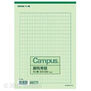 【コクヨ】 原稿用紙B5横書き20×20罫色緑50枚入り  ケ-35N