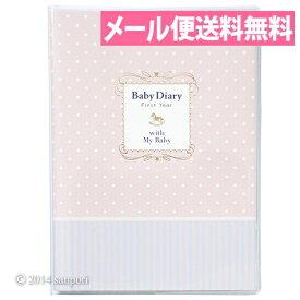 【メール便送料無料】【マークス】 ベビーダイアリー A5サイズ ピンク ポニー/Contents Diary CDR-BDR01-PK  【出産祝い/育児日記/育児記録/ベビーダイアリー/育児ダイアリー】【ポイント10倍】