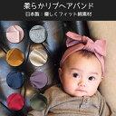 【メール便送料無料】 大人気!コットンリブヘアバンド 日本製 0-3歳頃 リボン  柔らかリブヘアバンド 綿素材 タ…