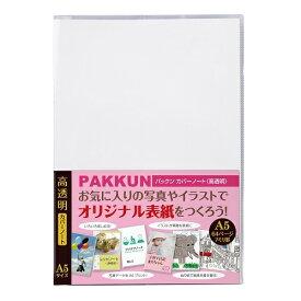 【セキセイ】 パックン カバーノート<高透明> PKN-7402-00  【ノート・紙製品】 【ノート】【ポイント10倍】
