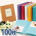【セキセイ】 ハーパーハウス フレームアルバム L判サイズ100枚収容 XP-4700  【ポケットアルバム】 【洋書/辞書…