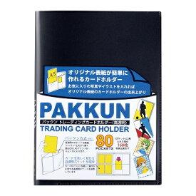 【セキセイ】 パックン トレーディングカードホルダー 高透明 ブラック PKT-7480-60  【ファイル】 【用途別ファイル】