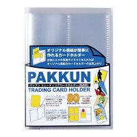 【セキセイ】パックントレーディングカードホルダー高透明クリアPKT-7480-90【ファイル】【用途別ファイル】