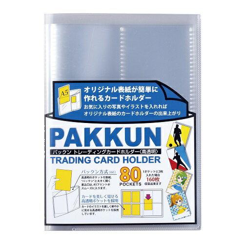 【セキセイ】 パックン トレーディングカードホルダー 高透明 クリア PKT-7480-90  【ファイル】 【用途別ファイル】