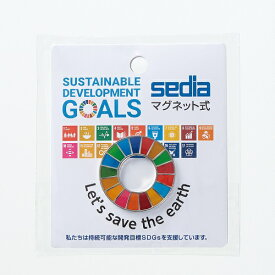 【メール便対応】 穴をあけずに取り付けられるマグネット式バッジ SDGs マグバッジ SDG-2000 【sedia/セキセイ】